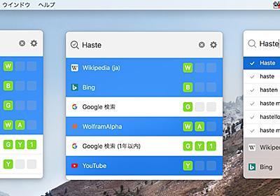 Mac用Web検索ユーティリティー「Haste」がアップデートし、検索ワードを複数のWebサイトを選択し一括検索できる機能を追加。 | AAPL Ch.