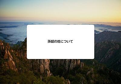 孫韶(そんしょう)の姓について   今日も三国志日和 - 史実と創作からみる三国志の世界 -