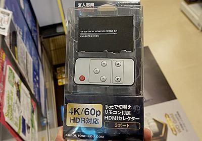 4K60p/HDR対応のHDMIセレクターが玄人志向から、実売5千円以下 - AKIBA PC Hotline!