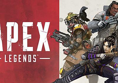 Apex Legends - バトルロイヤルの進化形 - PS4、Xbox One、PCで無料配信中