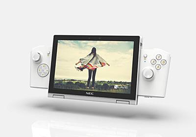 NEC、携帯ゲーム機に変形する8インチUMPCを発表 商品化は検討中 - ITmedia NEWS