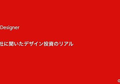 100社に聞いたデザイン投資のリアル-Designship2019-|Jun Saso|note