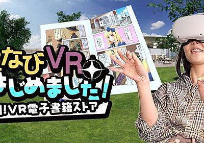 バーチャル空間で電子書籍を読めるアプリ「コミなびVR」がリリース! Oculus Quest 2に対応   Mogura VR