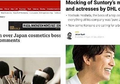 「日本はかなり同質的な国」DHC差別騒動、海外メディアが次々に報道   ハフポスト