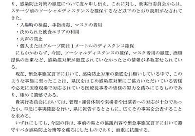 """大村秀章 on Twitter: """"①「NAMIMONOGATARI2021」の開催について、愛知県は昨日8月30日付で、抗議文を送付させて頂き、実行委員会側に対し、早急に事実関係の報告としかるべき対応を求めているところです。 https://t.co/4hUYtAuYW0"""""""