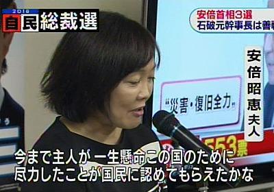 """YAFさんのツイート: """"NHK NEWS7。安倍三選についての安倍昭恵のコメント。 「今まで主人が一生懸命この国のために尽力したことが国民に認めてもらえたかな」 ???… """""""