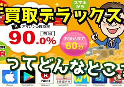 【電子ギフト券買取デラックス】NEWオープン!アマギフ・iTunesの高価買取!|itonobu2221|note