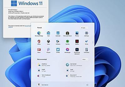 「Windows 11」のスクリーンショットや壁紙など多数流出 日本時間6月25日午前0時正式発表 - こぼねみ