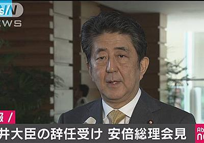 「任命責任を痛感」 河井大臣の辞任受け総理が陳謝