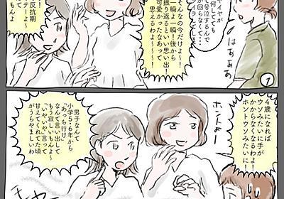 【ママ友警察】育児の先輩、なんでも美談にしてんな問題【4コマ漫画】 - ママゼロできるかな