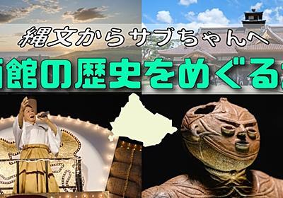 函館観光に悩んだらコレ。土偶からサブちゃんまでを学べる「函館の歴史旅」が歴史好きにはたまらない - Yorimichi AIRDO|旅のよりみちをお手伝い