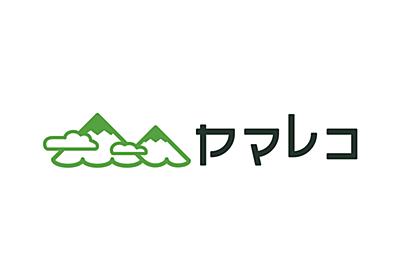 ヤマレコ - 登山やハイキング、クライミングなどの記録を共有できる、登山の総合コミュニティサイト