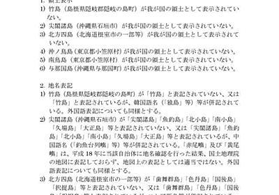 大学公式ページでのGoogleMap禁止令と彩雲 : 5号館を出て