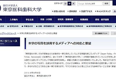 「東京医大と間違えないで」東京医科歯科大、怒りの声明 複数メディアが写真取り違え - ITmedia NEWS