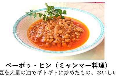 日本人にはちょっとびっくりな外国料理のあれこれがなかなか興味深い「味の想像がつかないよ」