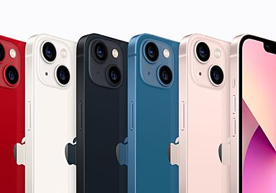 iPhone13シリーズのバッテリー容量が判明、iPhone12と比べて最大18%増大 - こぼねみ