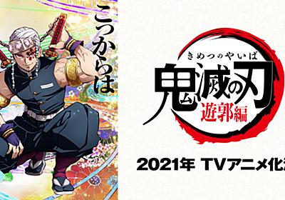 TVアニメ「鬼滅の刃」 遊郭編公式サイト