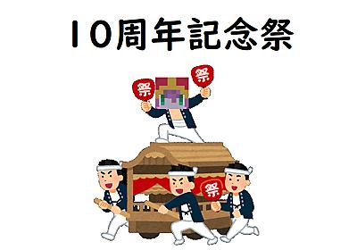 10周年感謝祭で全声優さん大公開!! - 内輪でLoLしない?~リーグオブレジェンドのブログ~
