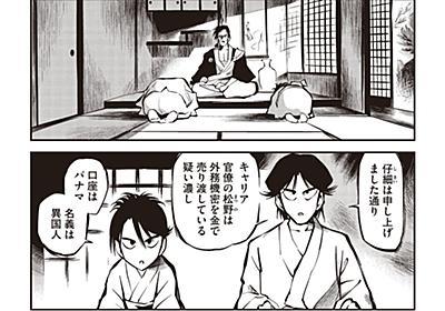 無常の霧音 - 泉仁優一 / 読み切り   コミックDAYS