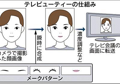 資生堂、すっぴんでもテレビ会議OKのアプリ  :日本経済新聞