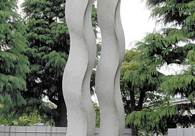 京都市美術館:彫刻、10個に切断し撤去 「倒壊の恐れ」 - 毎日新聞