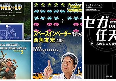 """日本人開発者は海外メディアの言葉を気にしすぎ? 『セガvs.任天堂』著者含む""""日本のゲーム史を記した男たち""""が語る、日本のゲーム業界の今"""
