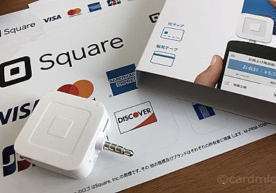 モバイル決済大手のSquareがNYSEに上場申請!フィンテック分野における有力企業が、一体どのくらいの時価総額で上場するのか期待です。 - クレジットカードの読みもの