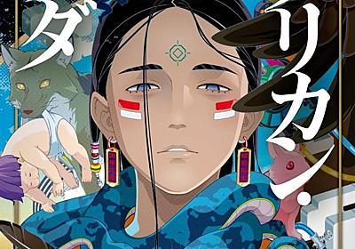 【聞きたい。】柴田勝家さん 『アメリカン・ブッダ』 仏教×SFが放つギャップ - 産経ニュース