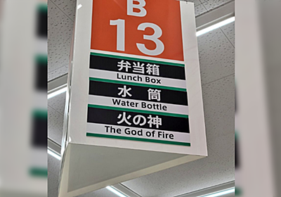 沖縄のホームセンターにある「火の神」売り場とは一体なに?→沖縄県民的にはあるあるな、台所での信仰文化らしい