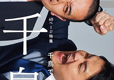 元乃木坂・伊藤万理華 「なんでかずっと、なにかが気になる人になりたい」 - NEWS | 太田出版ケトルニュース