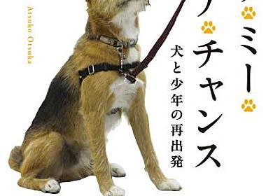 日本初! ドロップアウトした少年たちが、捨てられた犬を訓練することで成長していく、八街少年院の取り組み。|株式会社講談社のプレスリリース