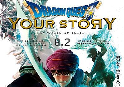 映画「ドラゴンクエスト ユア・ストーリー」レビュー ゲームを、フィクションを、人生をここまで愚弄する作品を私は他に知らない (1/2) - ねとらぼ