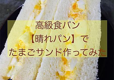 高級食パン【晴れパン】おすすめの食べ方。絶品たまごサンド作ってみた - 旅好きアラサー女子の世界一周ブログ