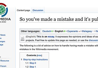 Wikipedia運営が解説する「間違えた情報を公開した時の対処方法」とは? - GIGAZINE