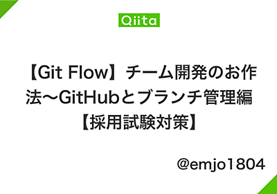 【Git Flow】チーム開発のお作法~GitHubとブランチ管理編【採用試験対策】 - Qiita