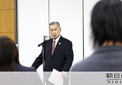IOC「森会長は謝罪した。この問題は終了と考える」 - 東京オリンピック:朝日新聞デジタル