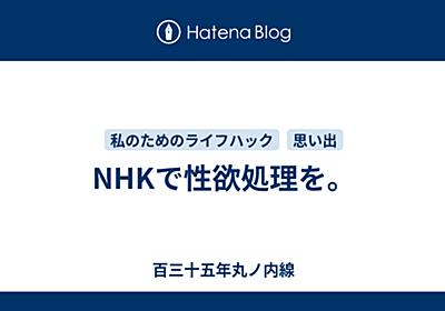 NHKで性欲処理を。 - 百三十五年丸ノ内線