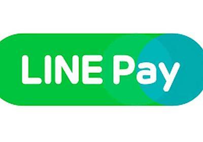 2%還元終了…LINE Payをつかう意義はなくなった。 - Normal is best.