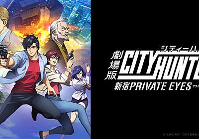 アニメ「劇場版シティーハンター <新宿プライベート・アイズ>」公式サイト