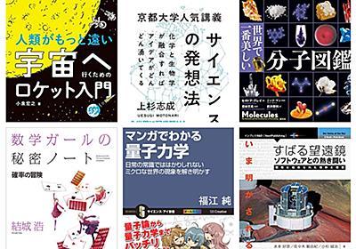 """宇宙、数学、量子力学、分子など""""科学・テクノロジー""""にまつわる10冊。Kindle本ストア9周年セールから厳選 - Engadget 日本版"""