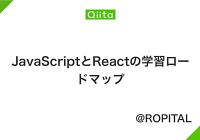JavaScriptとReactの学習ロードマップ - Qiita