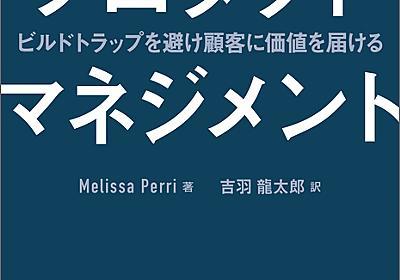 O'Reilly Japan - プロダクトマネジメント