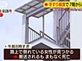 痛いニュース(ノ∀`) : 【画像】 階段の手すりが腐食、ビル7階から転落して女性死亡 見た目キレイで中身ボロボロ - ライブドアブログ