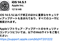 「iOS 14.5.1」「iPadOS 14.5.1」が登場、「任意のコード」実行される脆弱性を修正 - ケータイ Watch