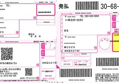 ヤマトが配送票の個人情報を伏字に、氏名のみQRコード化 「置き配」の情報漏えい抑止、まずはZOZOが導入 - ITmedia NEWS