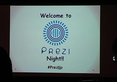 Prezi Night Japan に参加してきました。 - 来るものを拒まず、去るものを追はず。