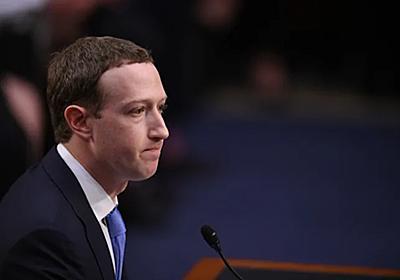 Facebook、一部著名ユーザーを特別扱い。規制適用を免除していたとの報道 - Engadget 日本版