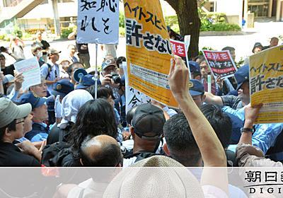 川崎市、ヘイトスピーチに罰金条例案 全国初の刑事罰:朝日新聞デジタル