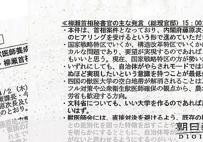 「首相案件」面会メモ 愛媛知事が認めた加計文書全文:朝日新聞デジタル