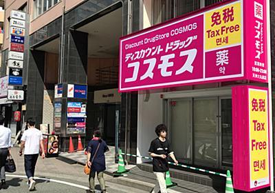 コスモス薬品が都市型店 まず天神に 東京含め50店体制へ 訪日客需要取り込み狙う :日本経済新聞